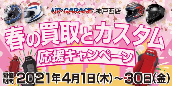 【神戸西店】春の買取とカスタム応援キャンペーン!!