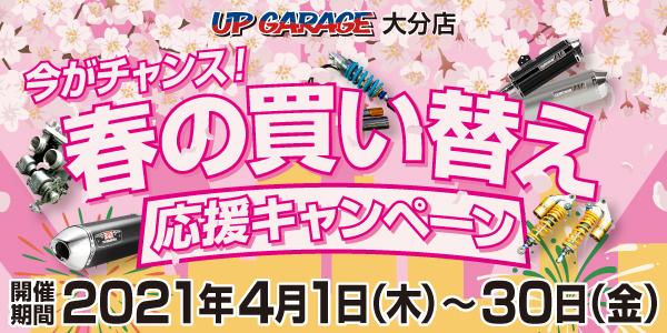 【大分店】今がチャンス!春の買い替え応援キャンペーン