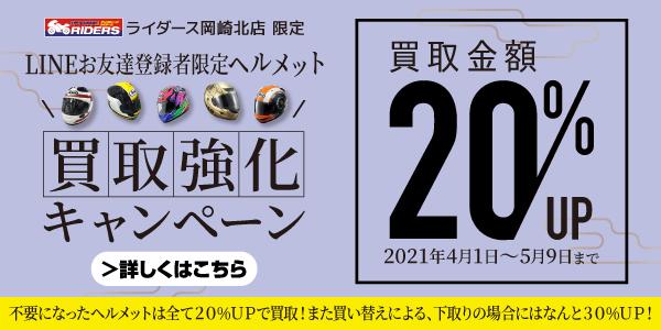 【ライダース岡崎北店】ヘルメット買取強化キャンペーン(LINEお友達登録者限定)