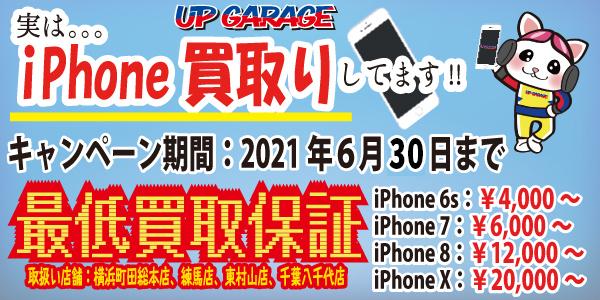 【取り扱い店舗はPOPまで】iPhone買取してます!!
