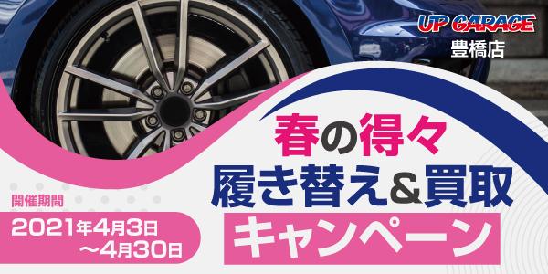 【豊橋店】春の得々履き替えキャンペーン&買取キャンペーン