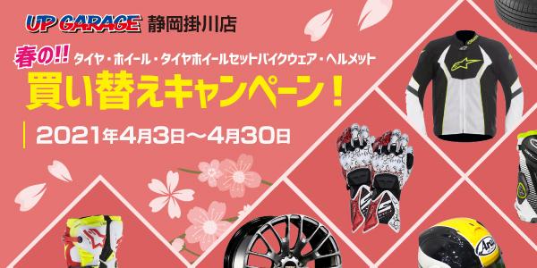 【静岡掛川店】春のタイヤ・ホイール・タイヤホイールセット、バイクウェア・ヘルメット買い替えキャンペーン!