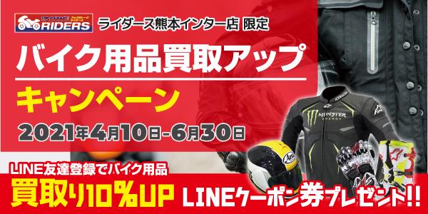 【ライダース熊本インター店】バイク用品買取アップキャンペーン