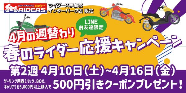 【ライダース宇都宮インターパーク店】LINEお友達限定 週替わり 春のライダー応援キャンペーン! 第二弾