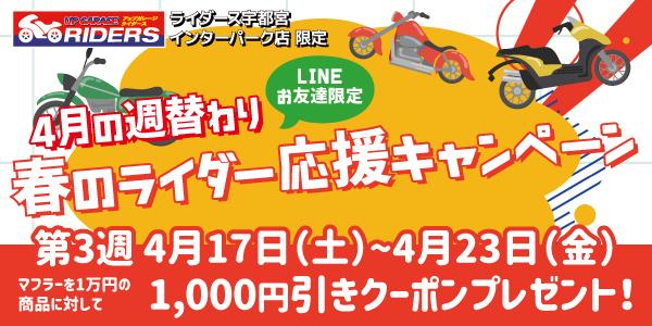 【ライダース宇都宮インターパーク店】LINEお友達限定 週替わり 春のライダー応援キャンペーン! 第三弾