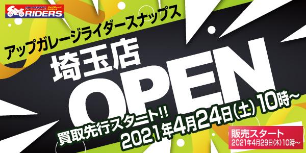 【アップガレージ ライダースナップス埼玉】先行買取スタート