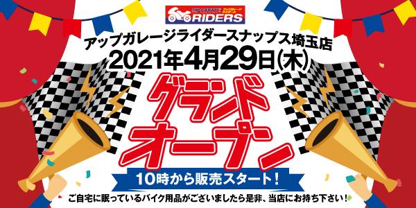 【アップガレージ ライダースナップス埼玉】グランドオープン!