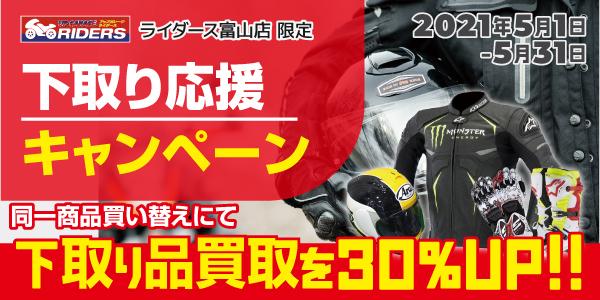 【ライダース富山店】下取り応援キャンペーン