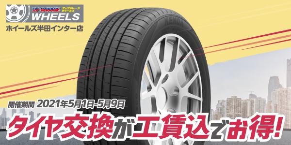 【ホイールズ半田インター店】タイヤ交換が工賃込でお得!