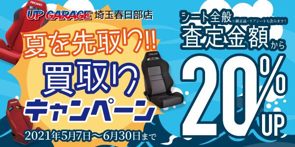 【埼玉春日部店】夏を先取り!!買取りキャンペーン!!