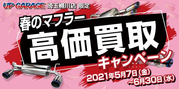 【埼玉桶川店】春のマフラー高価買取りキャンペーン!