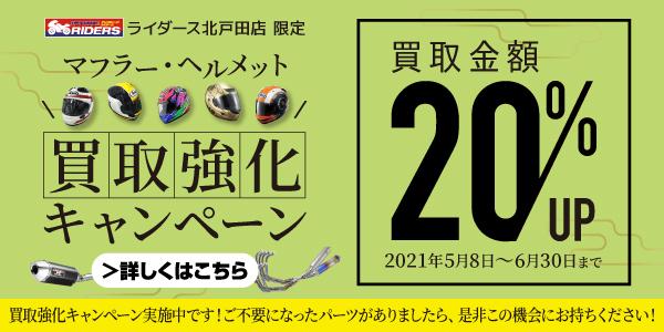 【ライダース北戸田店】マフラー・ヘルメット買取強化キャンペーン
