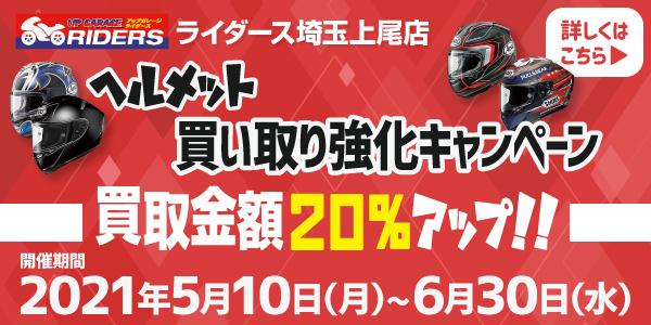【ライダース埼玉上尾店】ヘルメット買い取り強化キャンペーン