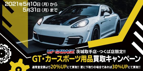 【茨城取手店】茨城取手店限定!!GT・カースポーツ用品買取キャンペーン