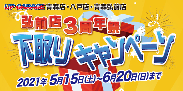 【青森店・八戸店・青森弘前店】弘前店3周年祭キャンペーン下取りキャンペーン