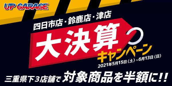 【四日市店・鈴鹿店・津店】大決算キャンペーン