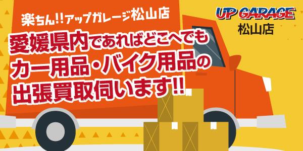【松山店】楽ちん!!アップガレージ松山店 出張買取り伺います!!