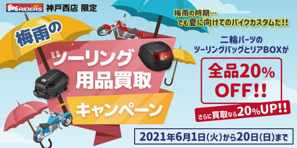 【ライダース神戸西店】梅雨のツーリング用品買取キャンペーン
