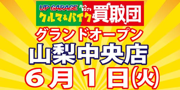 【山梨中央店】パーツまるごとクルマ&バイク買取団がオープン!!