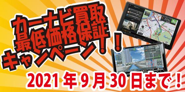 【開催店舗は詳細まで】カーナビ買取最低価格保証キャンペーン!!