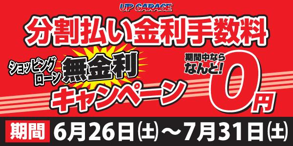 【開催店舗は詳細まで】ゼロ金利キャンペーン開催!!