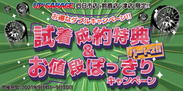 【四日市店、鈴鹿店、津店】お得なダブルキャンペーン!!試着成約キャンペーン&お値段ぽっきりキャンペーン