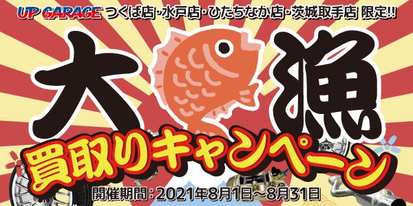 【つくば店、水戸店、ひたちなか店、茨城取手店】♪大漁買取りキャンペーン♪