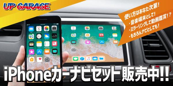 iPhone カーナビセット発売中!!