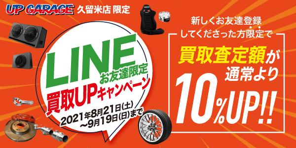 【久留米店】LINE登録のお客様限定買取UPキャンペーン