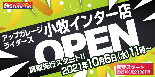 10月6日(水)アップガレージ ライダース小牧インター店 先行買取オープン!