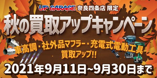 【奈良四条店】秋の買取アップキャンペーン