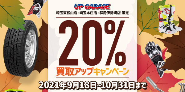 【埼玉東松山店、埼玉本庄店、群馬伊勢崎店】20%買取アップキャンペーン