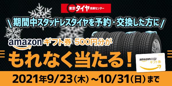 東京タイヤ流通センター スタッドレスタイヤ早割キャンペーン