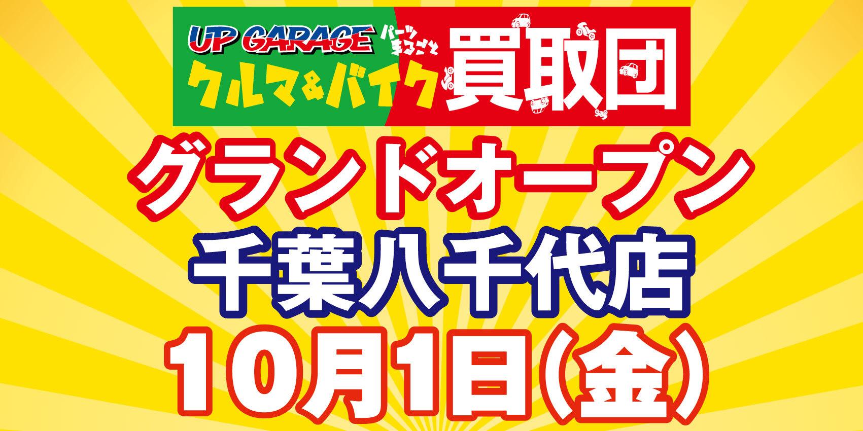 10月1日(金)まるごとクルマ&バイク買取団 千葉八千代店グランドオープン!