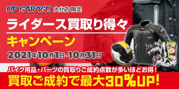 【大分店】ライダース買取得々キャンペーン