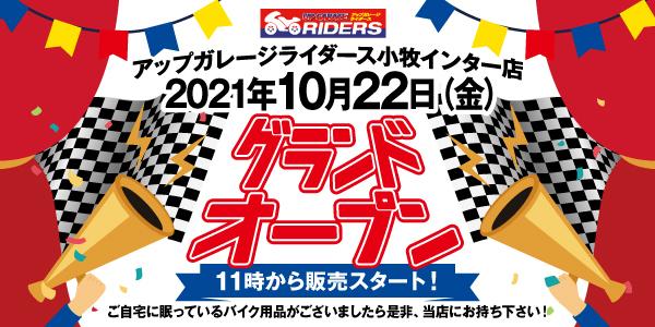 10月22日(金)アップガレージ ライダース小牧インター店 オープン!